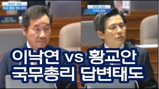 이낙연 국무총리 vs 황교안 국무총리 국회 대정부질문 답변 태도 비교