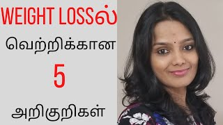 5 success signals for weight loss | Success signs in weight loss | In Tamil