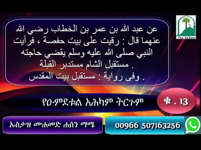 umdetul ahkam amharic የዑምደቱል አሕካም ትርጉም ቁ . 13 شرح عمدة الاحكام باللغة الامهرية