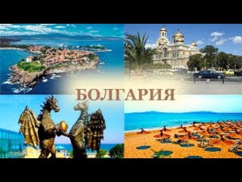 Мое слайд-шоу Болгария-2017.