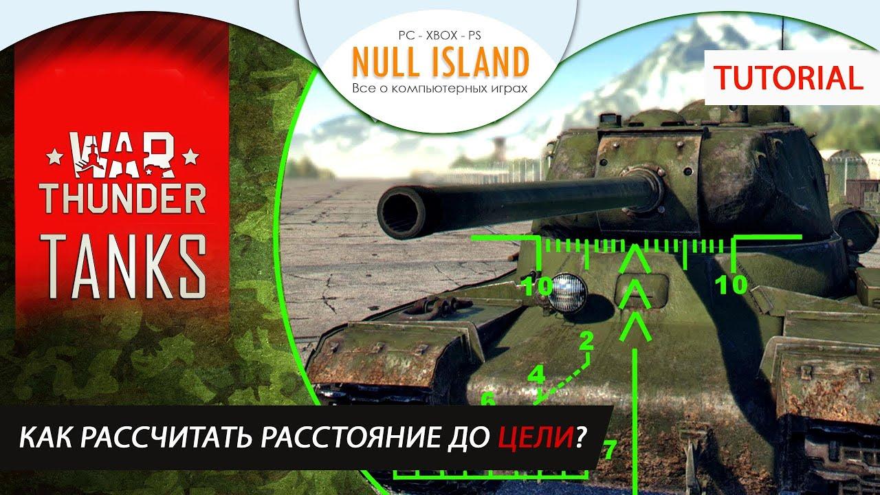 как стрелять на танке в вар тандер