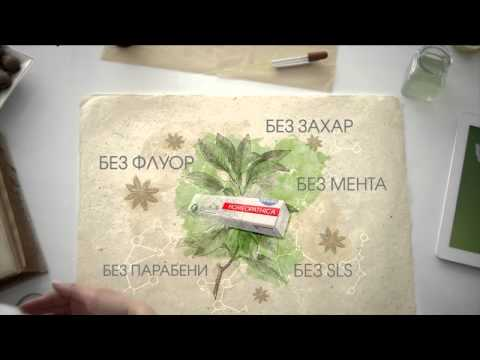 Натурална паста за зъби Astera HOMEOPATHICA Natural