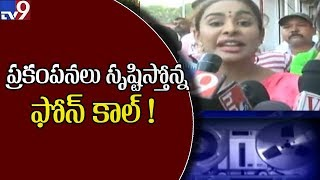 Sri Reddy in phone call conversation || RGV promised me 5 cr to abuse PK