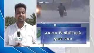 Cyclone Vayu: Kutch માં 40-50 કિલોમીટરની ઝડપે ફૂંકાશે પવન