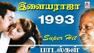 1993 Ilaiyaraja Super Hit songs | 1993 ஆண்டு இசைஞானி இசையமைத்த சூப்பர் ஹிட் பாடல்கள் Part2