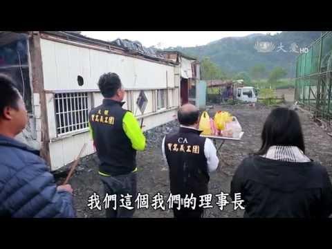 台灣-小人物大英雄-20150406 家