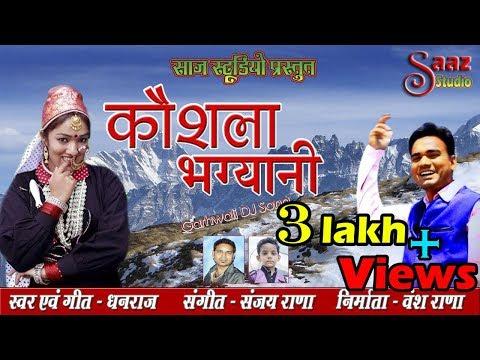 New Garhwali Song 2016 - Kaunsla Bhgayani - Dhanraj - Saaz Studio - Sanjay Rana
