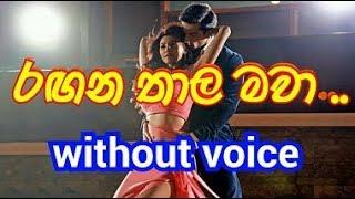 Rangana Thala Mawa Karaoke (without voice) රඟන තාල මවා ..