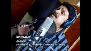 Vellaripravinte Changathi - Vellaripravinte Changathi Fame Kabeer New Album -Marikkan Paranjalum Marakkan Parayaruthe