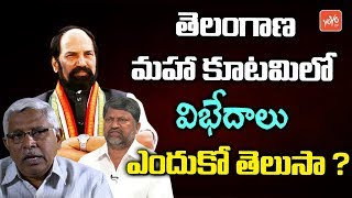 Telangana Mahakutami Clashes For MLA Tickets | Telangana Congress TDP Alliance
