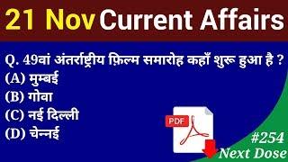 Next Dose #254 | 21 November 2018 Current Affairs | Daily Current Affairs | Current Affairs In Hindi