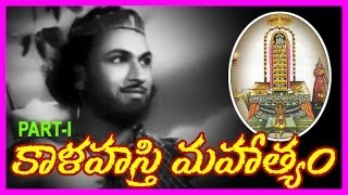Maha Sivarathri Special Film Kalahasti Mahatyam (1954) - Telugu Full Length Movie - Part - 1
