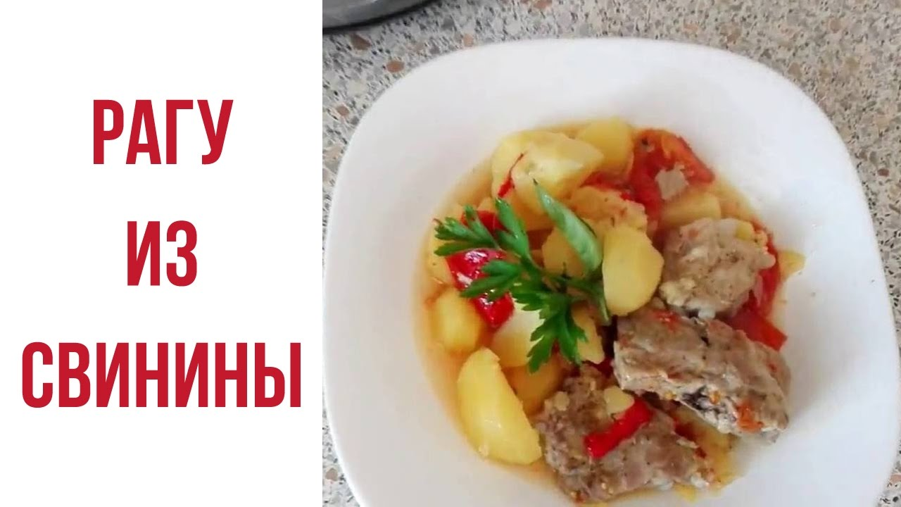Мясо с овощами в мультиварке редмонд рецепты с фото