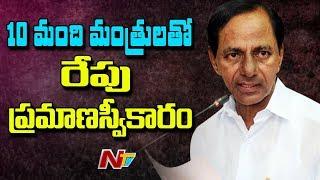 కాబోయే మంత్రులకు సీఎం కేసీఆర్ ఆహ్వానం | NTV