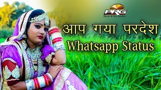Aap Gayaa Pardesh | NEW Whatsapp Status Of Marwari Song | Love Status| PRG