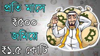 কোটিপতি হওয়ার সহজতম উপায় | Share Market | Mutual Fund | Stock Market for Beginners in Bangla