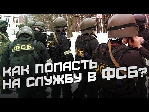 Как попасть в ФСБ?