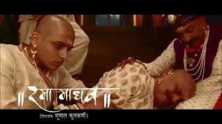 Rama Madhav - Marathi Movie - Nanasaheb Peshave promo