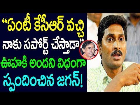కెసిఆర్ మీద ఊహకి అందిని విధంగా స్పందించిన జగన్ | Jagan Sensational Comments on KCR | Telugu News