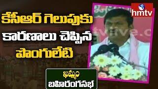 Ponguleti Srinivas Reddy Speech   TRS Bahiranga Sabha In Khammam   hmtv