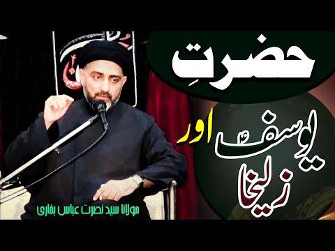 Hazrat-E-Yousuf (a.s) Aur Zulekha.. | Maulana Syed Nusrat Abbas Bukhari | 4K
