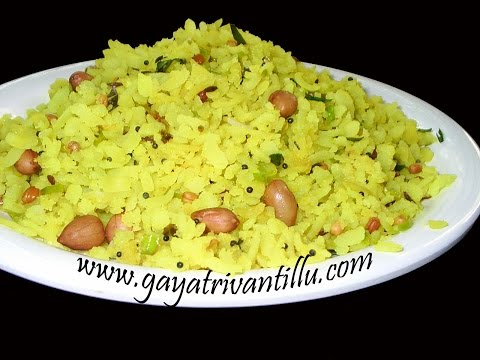 Atukula upma andhra poha upma with flat rice indian for Andhra cuisine dishes