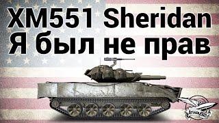 XM551 Sheridan - Я был не прав - Гайд