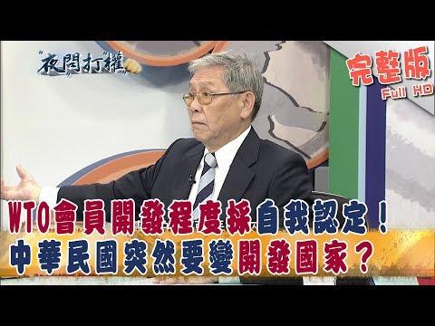台灣-夜問打權-20181015 2/2 WTO會員開發程度採「自我認定」! 中華民國突然要變開發國家?