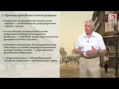 М. Д. Карпачев (лекция Земская реформа 1864 г.)