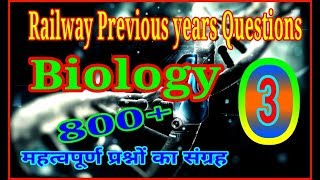 SCIENCE GK - BIOLOGY || RAILWAY PREVIOUS YEARS QUESTIONS in hindi part-3