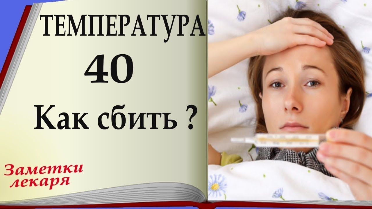Как быстро сбить температуру при домашних условиях 162