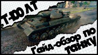 Гай-обзор Т-100 ЛТ. Лучший Легкий Танк?