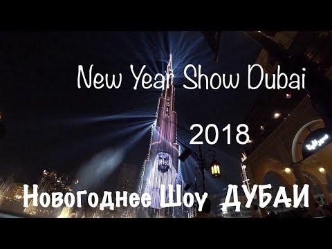 VLOG ДУБАЙ / Новогоднее шоу в Дубае 2018 / Новый Мировой рекорд/ light up 2018 Dubai World record