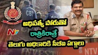 Centre Appoints Telugu IPS Officer Mannem Nageswara Rao as New CBI Director | NTV