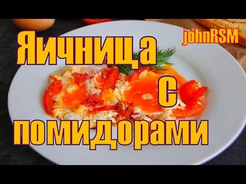 Как пожарить помидоры - видео