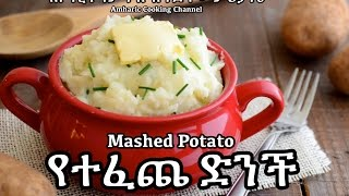 Mashed Potato Recipe - Amharic