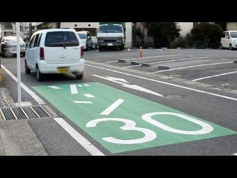 制限速度を30キロに抑える「ゾーン30」