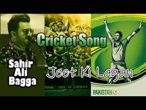 Cricket Song - Jeet Ki Lagan - Celebration of Victory - PTV...