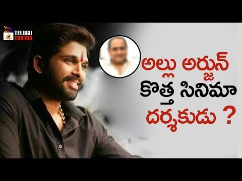 Allu Arjun Next Movie Director ? | 2018 Latest Tollywood News | Allu Aravind | Mango Telugu Cinema