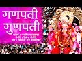 Download Ganpati Gunapati MP3 song and Music Video