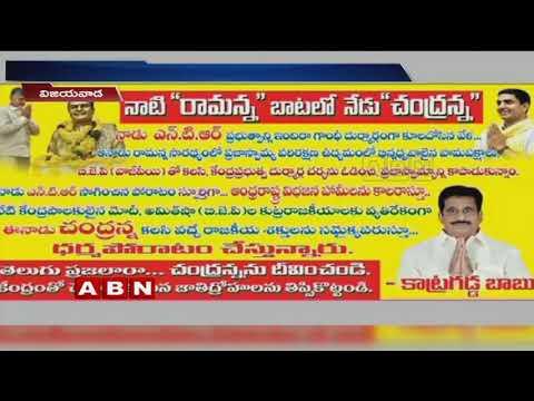 TDP Leader Katragadda Babu flexies attracts public in Vijayawada