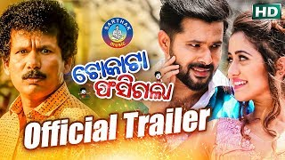 Official Trailer of Tokata Fasigala | Releasing on 12th July | Sabyasachi | Papu Pom pom | Elina