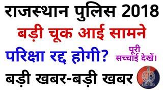 Rajasthan Police Constable Exam Big News//Puri Janakari Dekhe