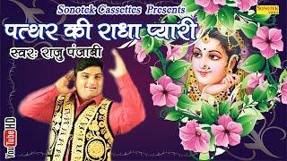 पत्थर की राधा प्यारी || Raju Punjabi, Vikash Kumar, Rakesh Kala