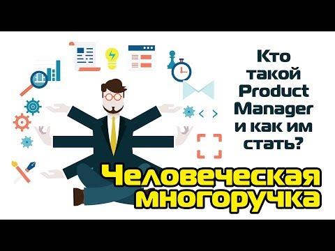 Человеческая многоручка | Кто такой Product Manager и как им стать?