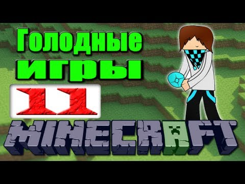 [ч.11] Minecraft - Hunger games с Лололошкой на mc.hypixel.net