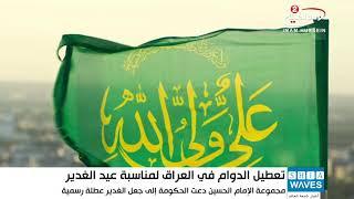 تسع محافظات تعطل الدوام الرسمي الخميس المقبل بمناسبة عيد الغدير الاغر