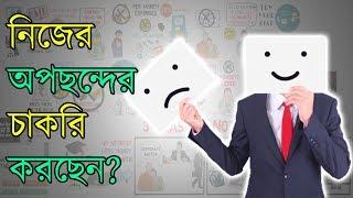কিভাবে অপছন্দের চাকরি ছেড়ে নিজের কিছু শুরু করবেন - Motivational Video in BANGLA