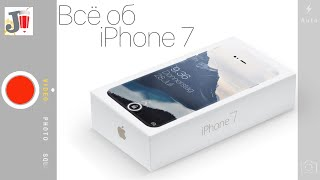 Всё об iPhone 7