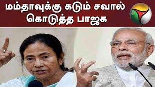 மம்தாவுக்கு கடும் சவால் கொடுத்த பாஜக | BJP
